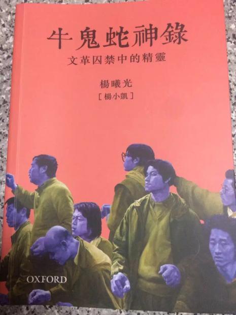 读书闲话:杨小凯《牛鬼蛇神录:文革囚禁中的精灵》