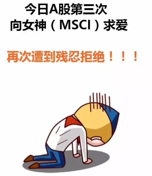 三次被MSCI拒绝,其实并不是A股生气的真正原因…