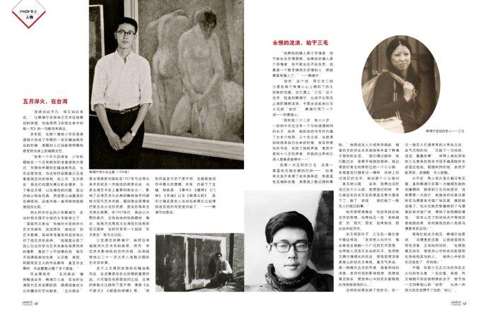 [转载]摹像韩湘宁-撰文/王梓文<愛尚生活>201310