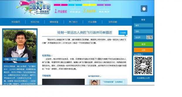 """有幸入选""""中国好作业""""导师,但真心不是上海""""名人"""""""