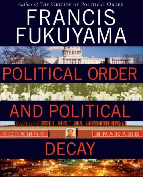 政治衰败来临时 各有各的败法