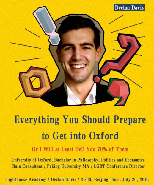 我约了一只有趣的歪果仁学霸和你聊关于牛津大学的一切