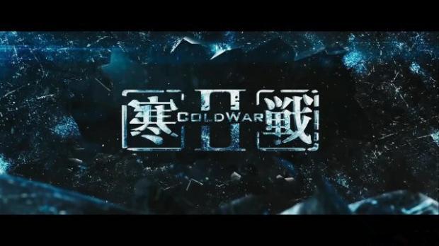 《寒战2》:法治宣传片还是警察赞美诗?