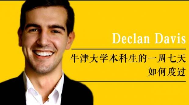 Declan Davis: 牛津大学本科生的一周七天如何度过?