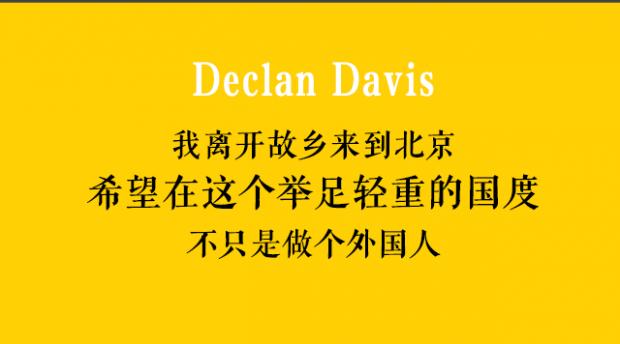 我离开故乡来到北京,希望在这个举足轻重的国度,不只是做个外国人