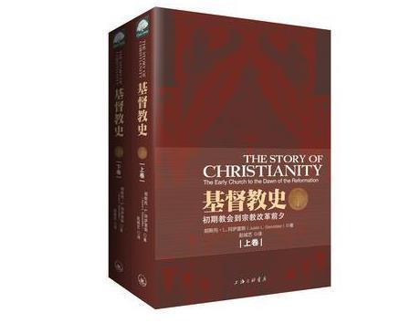 文艺复兴前的基督教国家观与实践 ——读《基督教史》有感