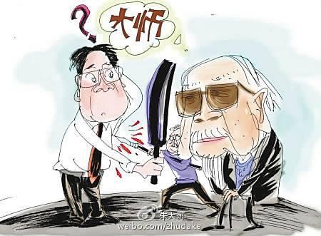 楚辞大师漫画