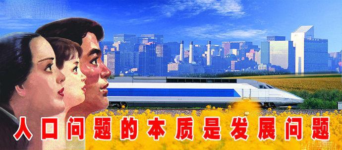 继续计划生育或不利于中国经济发展