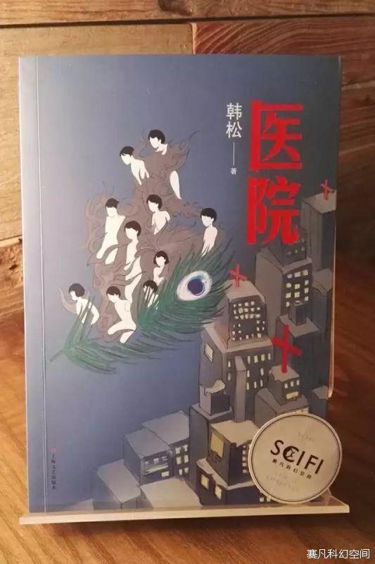 [转载]夜勤病栋:评韩松新书《医院》