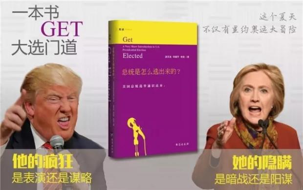 玩转纸牌屋 总统是怎么选出来的