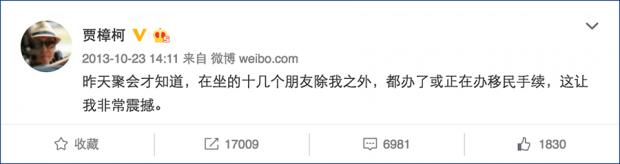 田方萌:为什么中国富人移民后又回国?