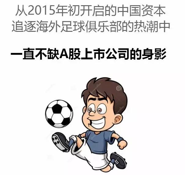 A股上市公司为何热衷收购海外足球俱乐部?