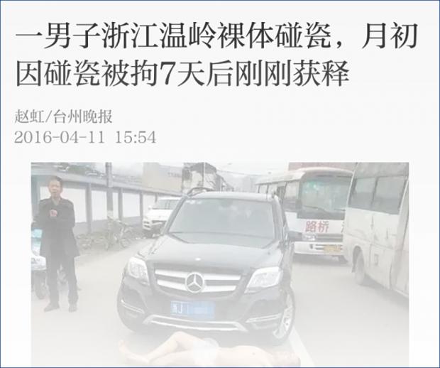 """维舟:为什么中国人的""""羞耻阈限""""比较高?"""