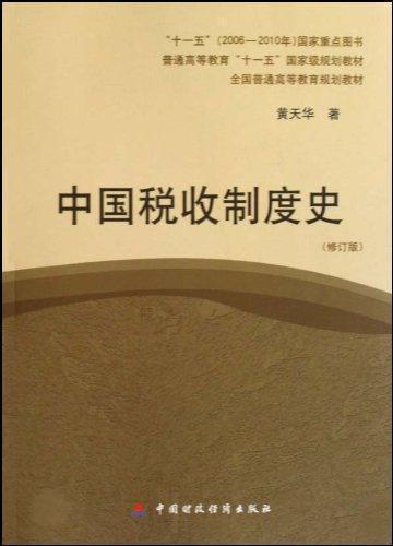 中国税收制度史(四)