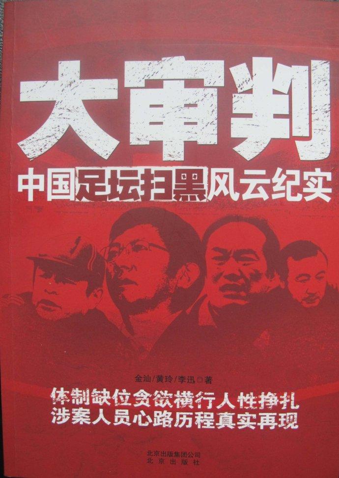 中国冲进世界杯功臣祁宏出狱后的思考