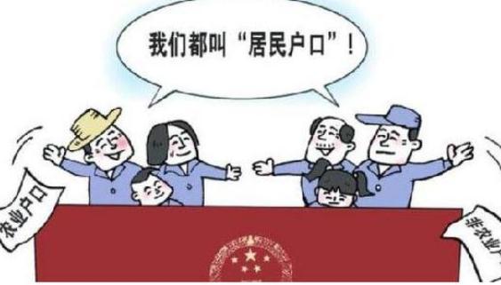 户随人走 北京的户籍改革到底几个意思?
