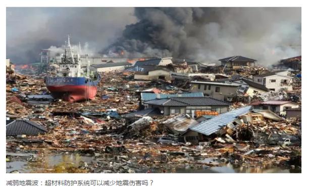 帮助人类隐身的超材料据说也会克制地震