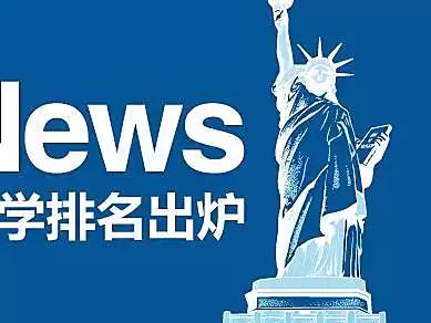 2017 U.S. News美国大学综合排名公布(含商科排名)