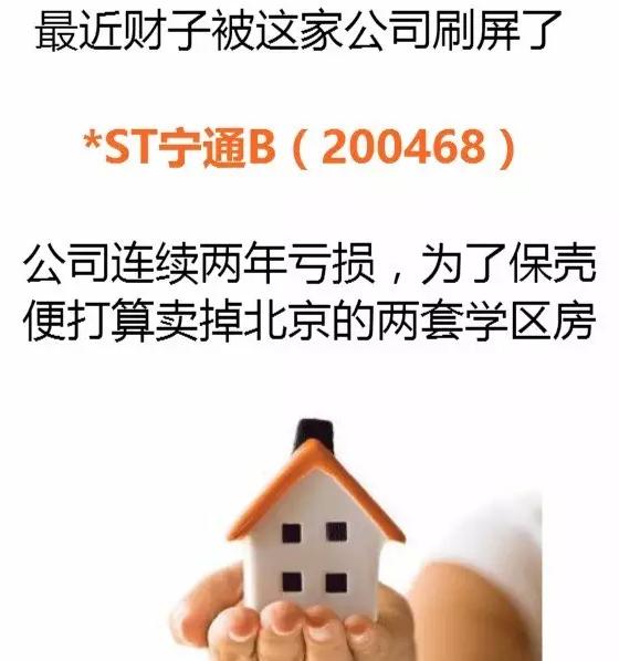 卖房只是小儿科,怎样才算保壳的最高境界?