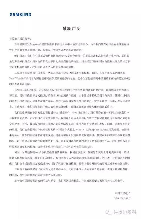 国行Note7爆炸案扑朔迷离:新证据离真相越来越近?