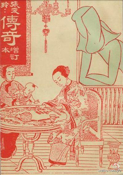张爱玲书的封面中我最喜欢的