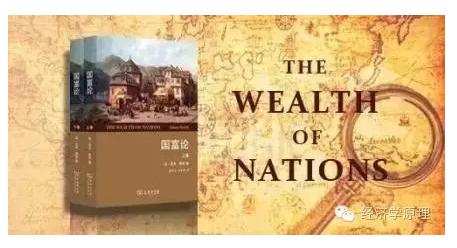 从《国富论》的三得两失说思想如何传世