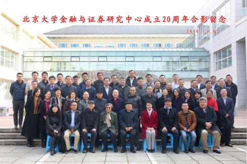 北京大学金融与证券研究中心成立20周年座谈会举行