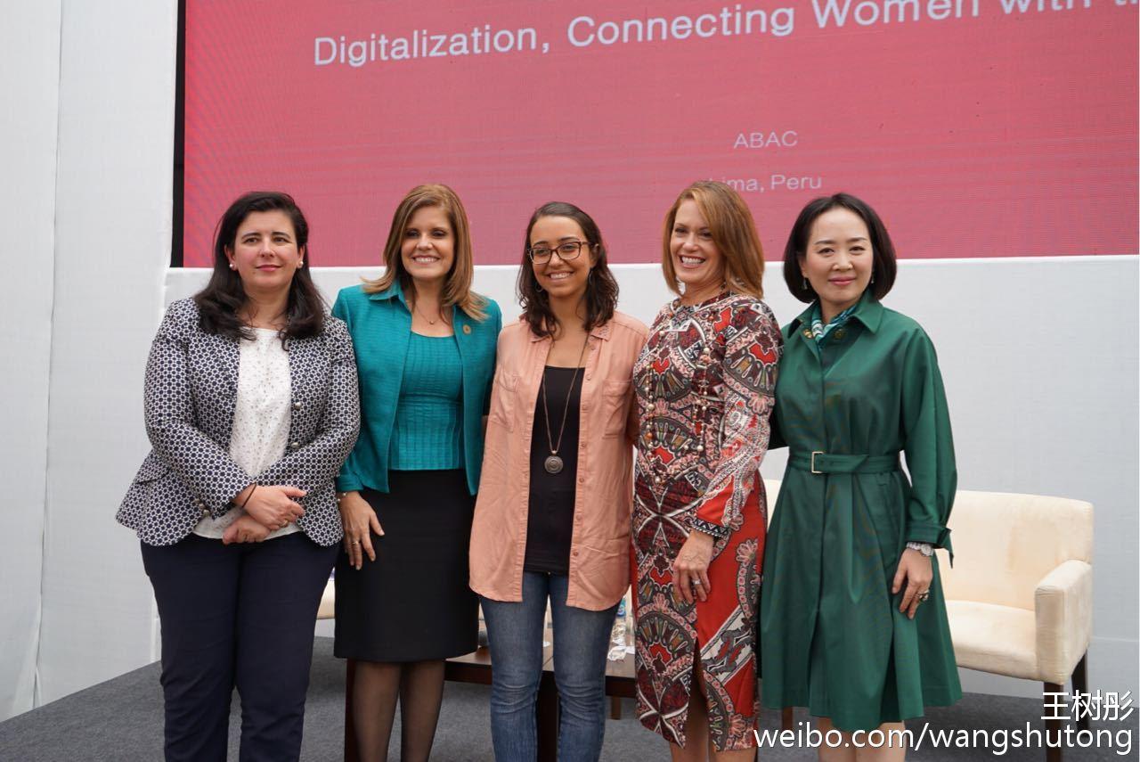 连接女性与世界:王树彤对话秘鲁副总统、APEC女性企业家