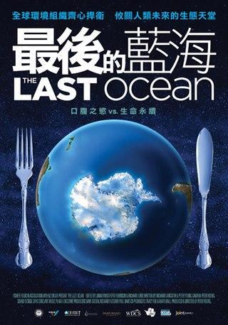 最后的海洋,保护35年够不够?