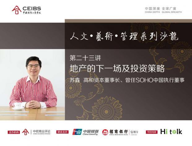 高和资本苏鑫:地产的下一场及投资策略