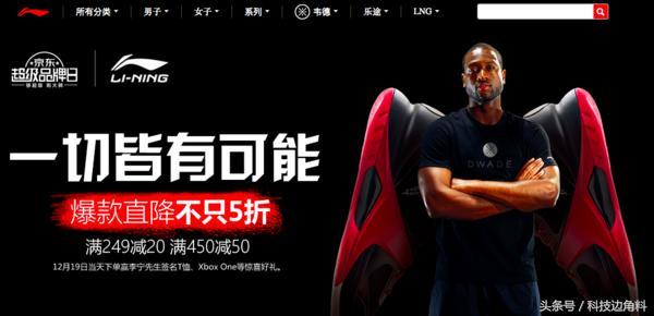 李宁成为京东超级品牌日主角背后的故事