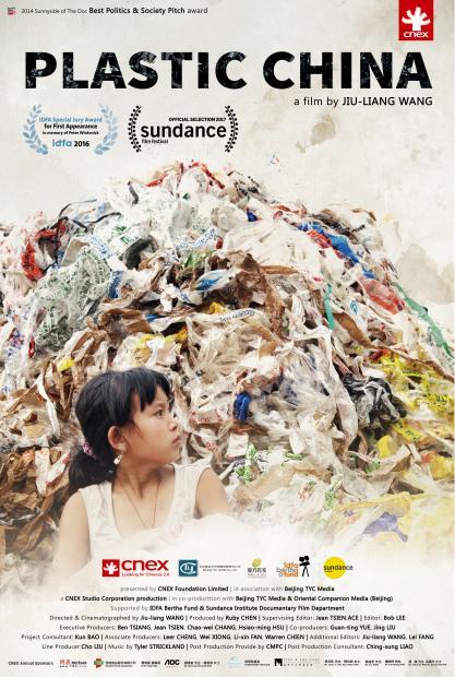 《塑料王国》里的人生:以垃圾为生,被垃圾所害