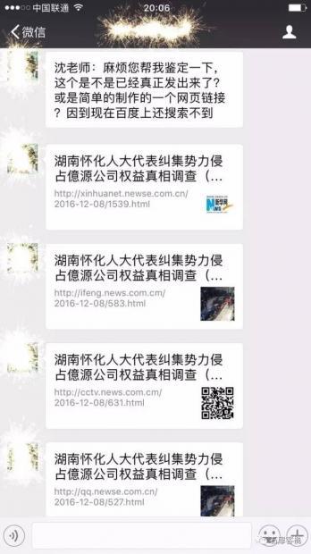 """神秘""""媒体人""""仿造山寨""""新华网""""招摇撞骗"""