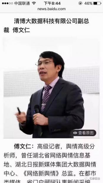 那两个被打的中国教育报记者是真记者吗?