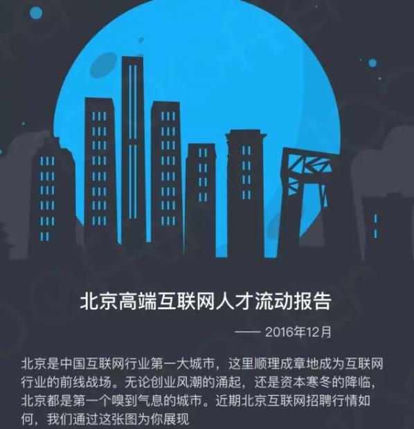 北京高端互联网人才流动报告