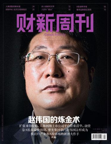 2016,哪些人上了《财新周刊》的封面