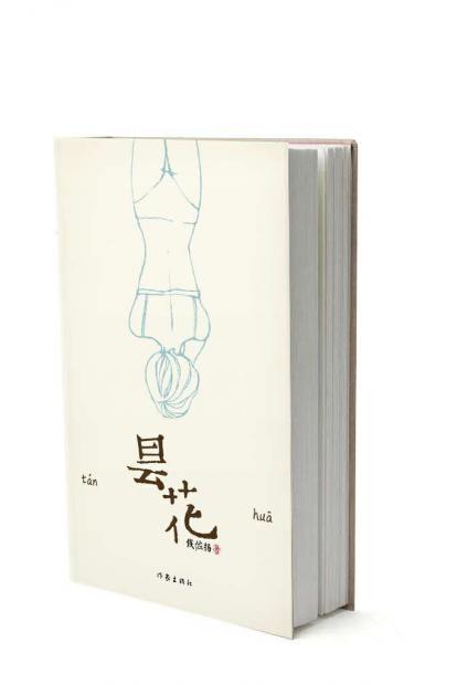 惊悚悬疑长篇小说《昙花》即将出版