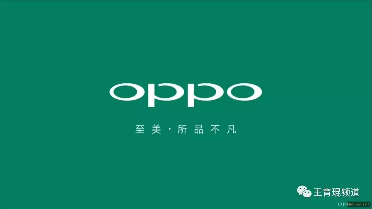 OPPO:战略回归人民,你就赢了!