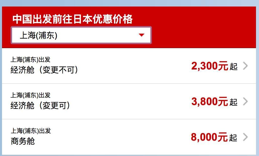 JAL日本航空的官网机票价格 浦东出发最低 如果能更低一点就更好了