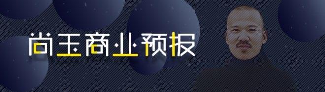 「尚玉商业预报」零售+医疗、春节打烊和二孩