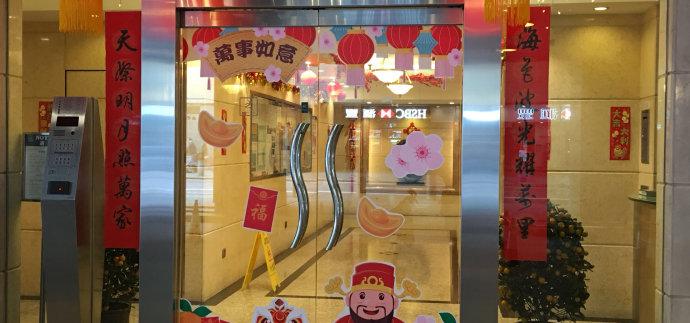 香港的年味