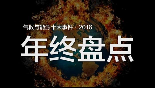 气候圈的人会怎样总结2016年?