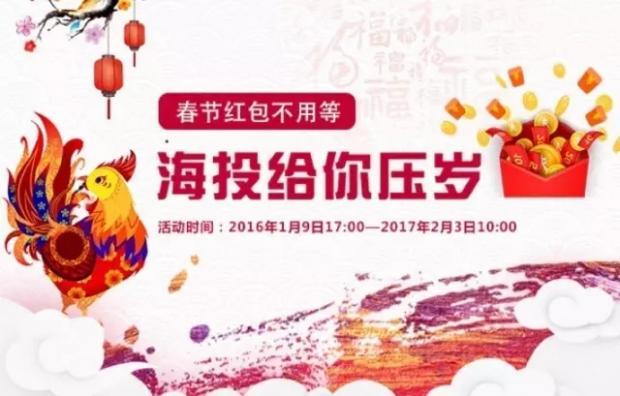 春节红包不用等,海投送你压岁钱!