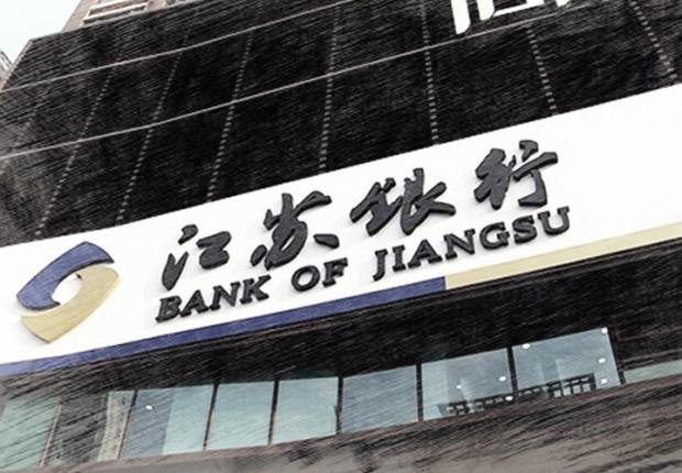 江苏银行被银监局罚款477万未公告 信披是否违规?