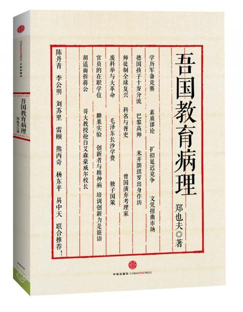 吾国教育病理(上)