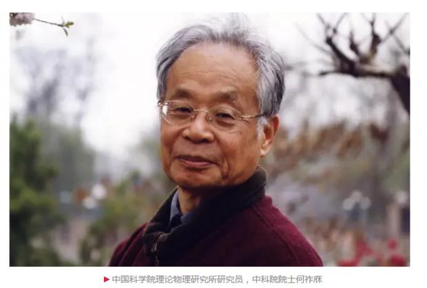何祚庥:对中国建大型对撞机的意见