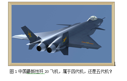 中国歼20飞机属于四代机还是五代机?