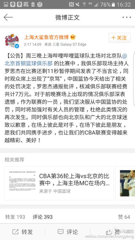 """上海大鲨鱼官方""""道歉""""何必怪""""京骂"""""""