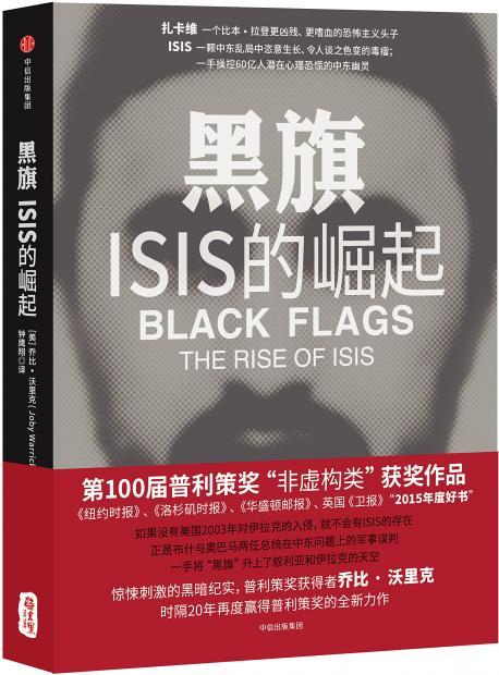 """寄生在""""宿主""""身上 ISIS的崛起之路"""