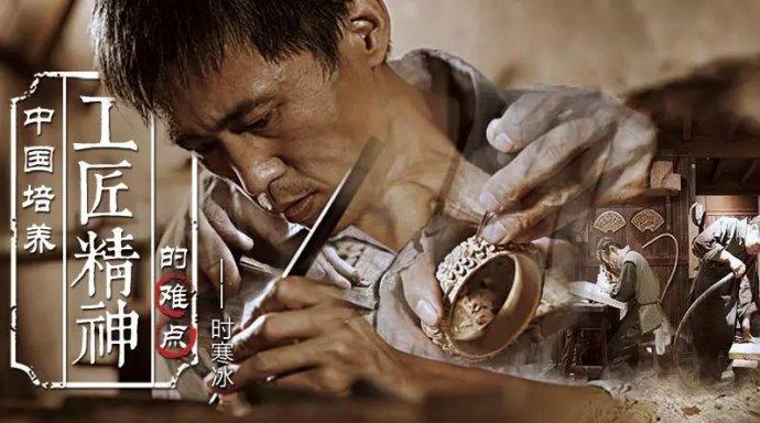 中国培养工匠精神的难点